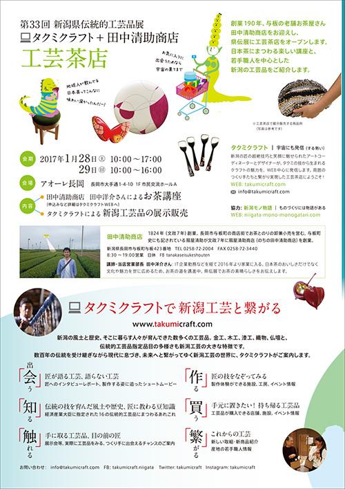 新潟県伝統的工芸品展チラシ