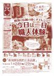 新潟県伝統的工芸品展チラシ 体験メニュー