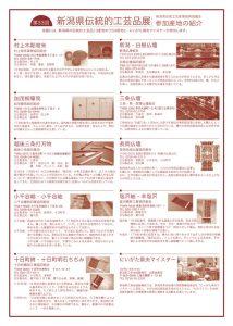 新潟県伝統的工芸品展チラシ 体験メニュー 裏面