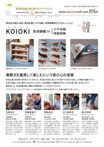 KOIOKIチラシ2018表面