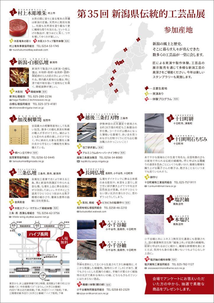 第35回 新潟県伝統的工芸品展