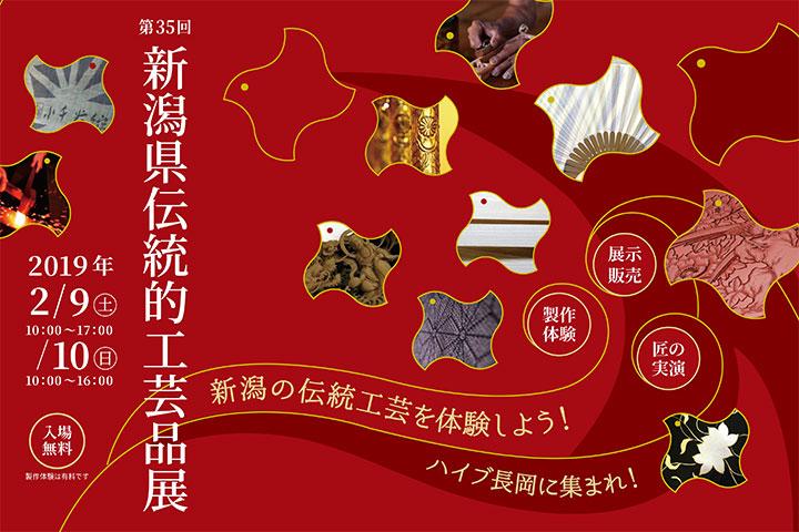 新潟県伝統的工芸品展2019