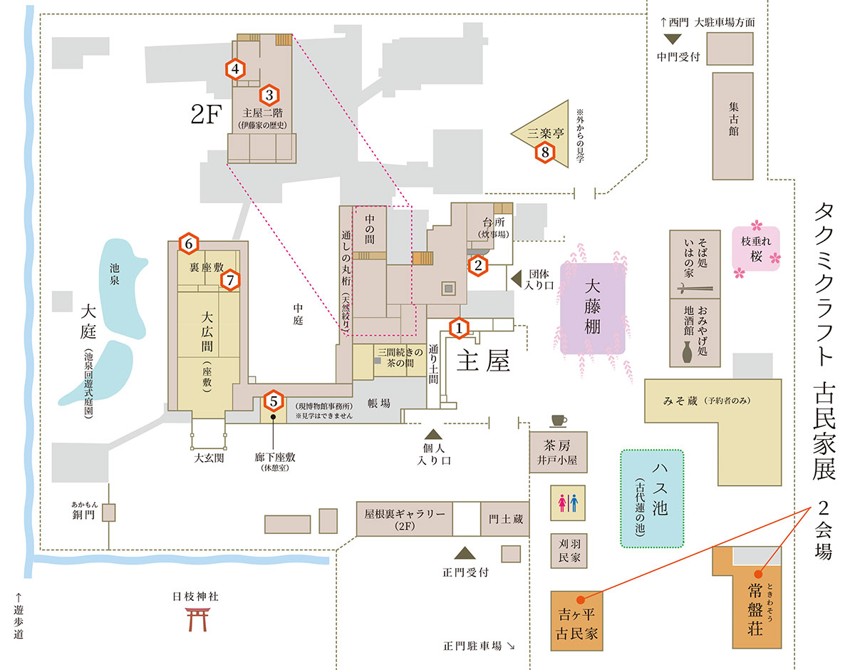 北方文化博物館 主屋マップ