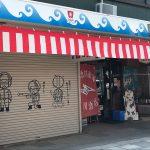 足立茂久商店の吉川酒店 展示