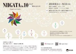 NIIGATA in 10 at ふるさと村