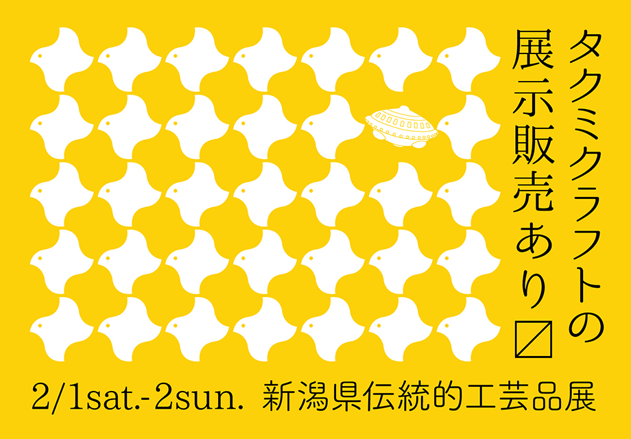 新潟県伝統的工芸品展2020
