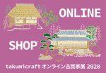 オンライン古民家展2020