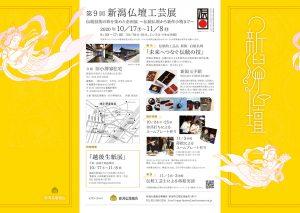 第9回 新潟仏壇工芸展