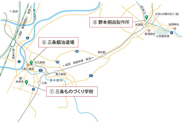 三条〜加茂体験ツアー