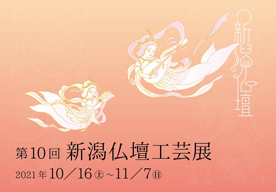 第10回 新潟仏壇工芸展