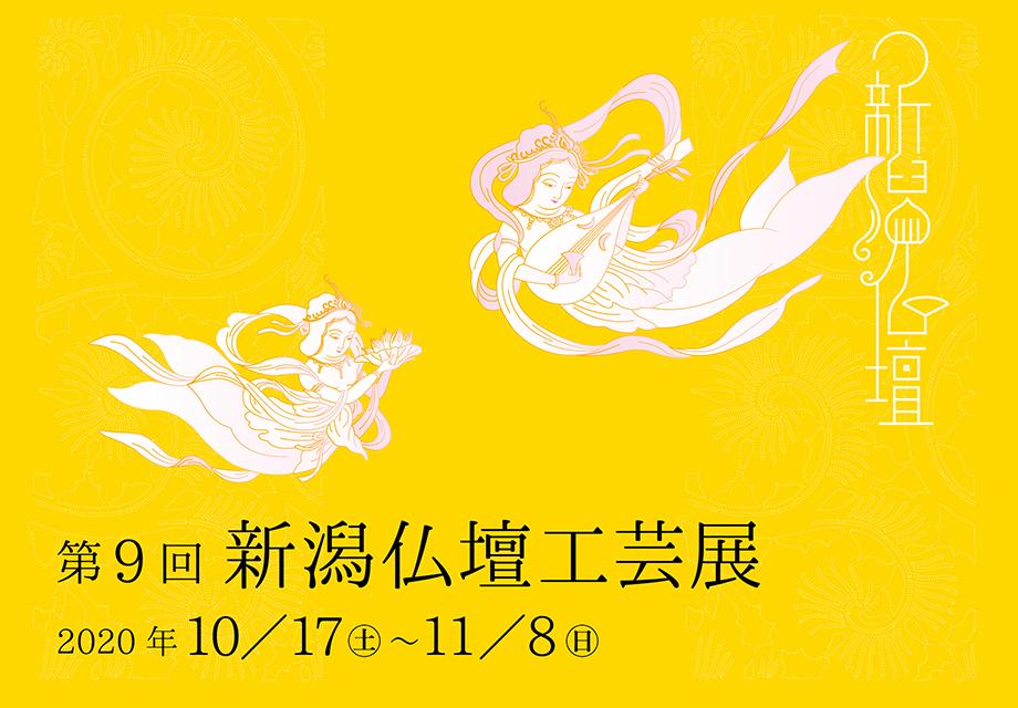 新潟仏壇工芸展2020