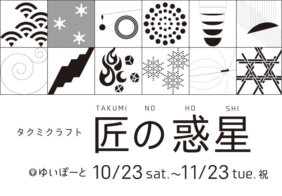 タクミクラフト 匠の惑星 TAKUMI NO HOSHI